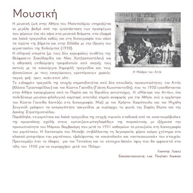 Μουσική Η μουσική ζωή στην Αθήνα του Μεσοπολέμου επηρεάζεται σε μεγάλο βαθμό από την εγκατάσταση των προσφύγων που φέρνουν...