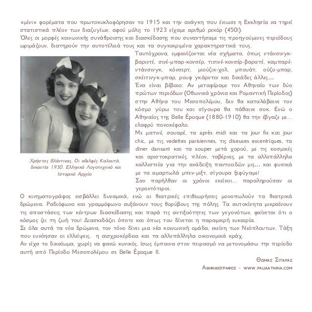 «μίνι» φορέματα που πρωτοκυκλοφόρησαν το 1915 και την ανάγκη που ένιωσε η Εκκλησία να τηρεί στατιστικά πλέον των διαζυγίων...