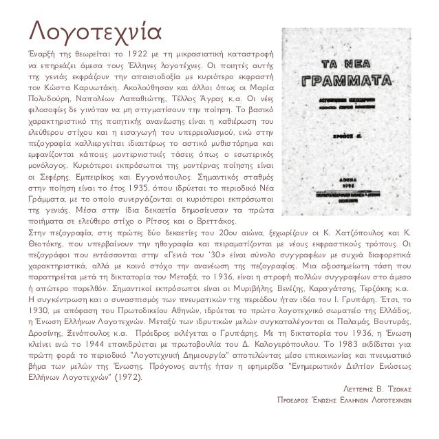 Λογοτεχνία Έναρξή της θεωρείται το 1922 με τη μικρασιατική καταστροφή να επηρεάζει άμεσα τους Έλληνες λογοτέχνες. Οι ποιητ...