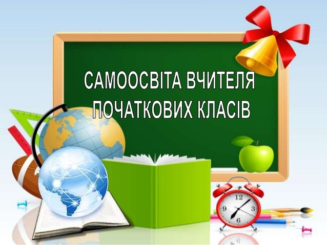 Життя вчителя – це постійний пошук. Хто опанував нове, плекаючи старе,той може бути вчителем Конфуцій ПЕДАГОГІЧНЕ КРЕДО