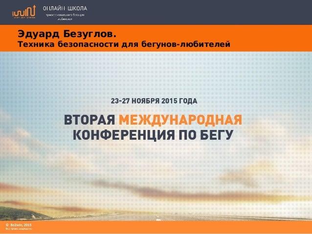 Эдуард Безуглов. Техника безопасности для бегунов-любителей