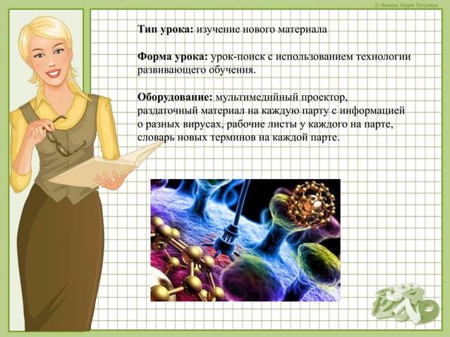 © Фокина Лидия Петровна Тип урока: изучение нового материала Форма урока: урок-поиск с использованием технологии развивающ...