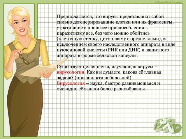 © Фокина Лидия Петровна Предполагается, что вирусы представляют собой сильно дегенерировавшие клетки или их фрагменты, утр...