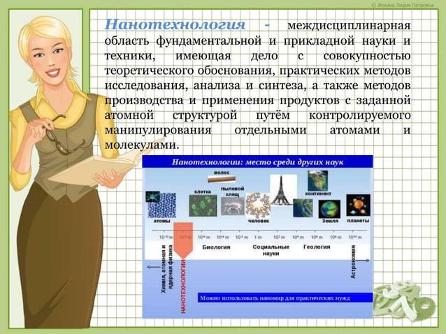 © Фокина Лидия Петровна Нанотехнология - междисциплинарная область фундаментальной и прикладной науки и техники, имеющая д...