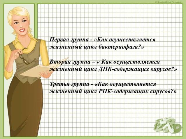 © Фокина Лидия Петровна Первая группа - «Как осуществляется жизненный цикл бактериофага?» Вторая группа – « Как осуществля...