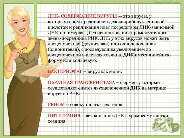 © Фокина Лидия Петровна ДНК- СОДЕРЖАЩИЕ ВИРУСЫ — это вирусы, у которых геном представлен дезоксирибонуклеиновой кислотой и...