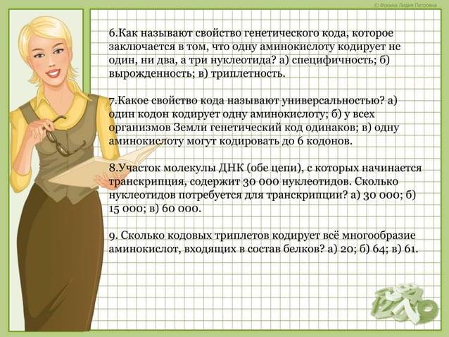 © Фокина Лидия Петровна 6.Как называют свойство генетического кода, которое заключается в том, что одну аминокислоту кодир...