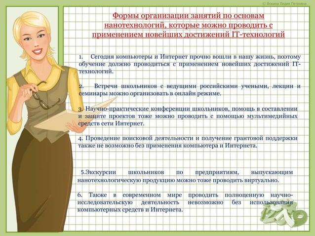 © Фокина Лидия Петровна Формы организации занятий по основам нанотехнологий, которые можно проводить с применением новейши...
