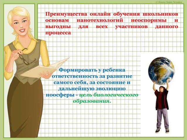 © Фокина Лидия Петровна Преимущества онлайн обучения школьников основам нанотехнологий неоспоримы и выгодны для всех участ...