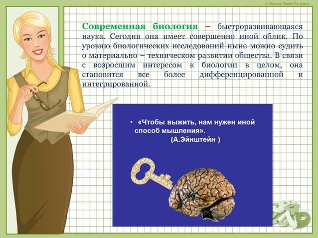 © Фокина Лидия Петровна Современная биология – быстроразвивающаяся наука. Сегодня она имеет совершенно иной облик. По уров...