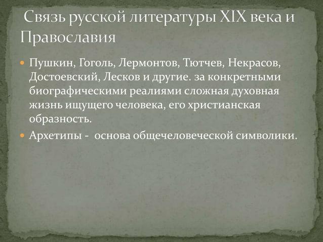  Пушкин, Гоголь, Лермонтов, Тютчев, Некрасов, Достоевский, Лесков и другие. за конкретными биографическими реалиями сложн...