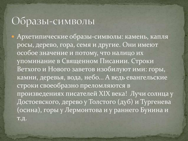  Архетипические образы-символы: камень, капля росы, дерево, гора, семя и другие. Они имеют особое значение и потому, что ...