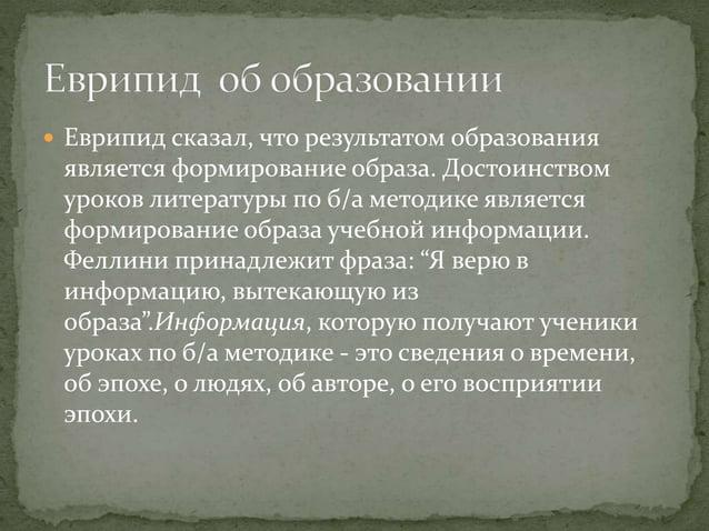  Еврипид сказал, что результатом образования является формирование образа. Достоинством уроков литературы по б/а методике...