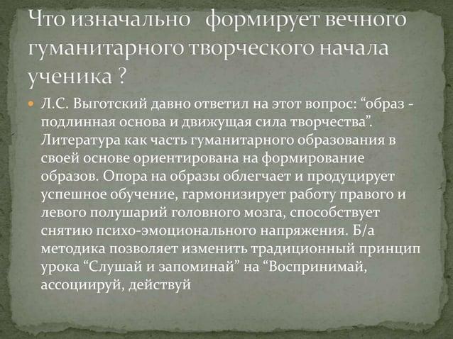 """ Л.С. Выготский давно ответил на этот вопрос: """"образ - подлинная основа и движущая сила творчества"""". Литература как часть..."""