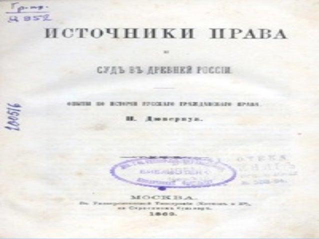 источники права источники права Правовой акт Виды Нормативный правовой акт нормативный акт Нормативный правовой акт документ