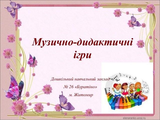 Дошкільний навчальний заклад № 26 «Буратіно» м. Житомир Музично-дидактичні ігри