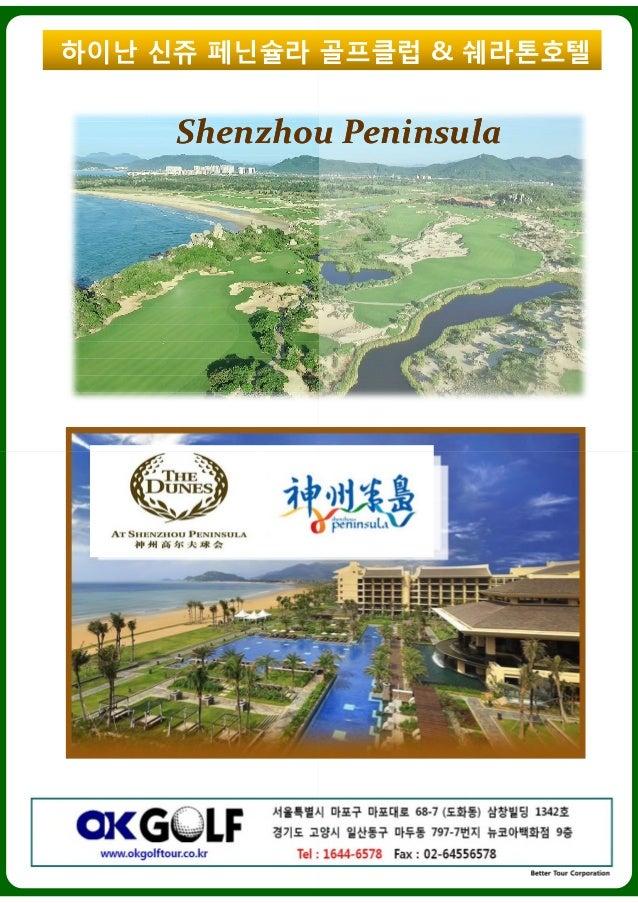 하이난 신쥬 페닌슐라 ShenzhouShenzhou Tel : 1644-6578 www.okgolftour.co.kr 골프클럽 & 쉐라톤호텔 ShenzhouShenzhou PeninsulaPeninsula www.okg...