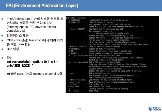 110 EAL(Environment Abstraction Layer) Intel Architecture 기반의 시스템 컨트롤 라 이브러리 제공을 위한 추상 레이어 (memory space, PCI devices, tim...