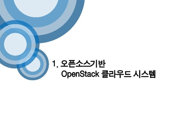 1. 오픈소스기반 OpenStack 클라우드 시스템