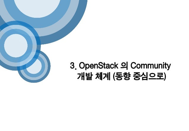 3. OpenStack 의 Community 개발 체계 (동향 중심으로)