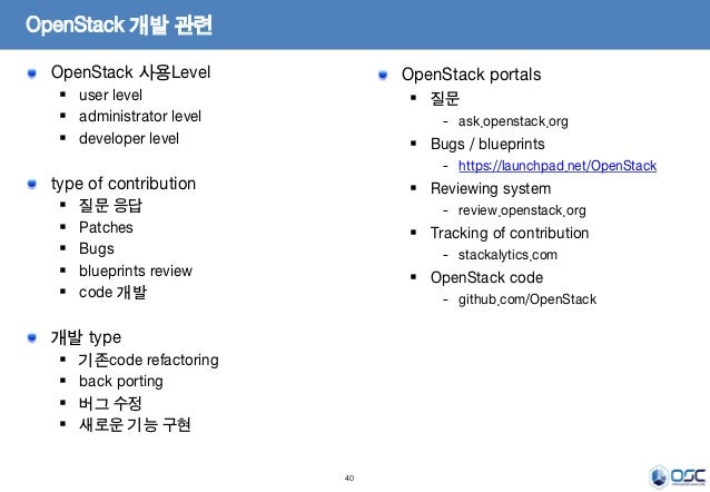 40 OpenStack 사용Level  user level  administrator level  developer level type of contribution  질문 응답  Patches  Bugs  ...