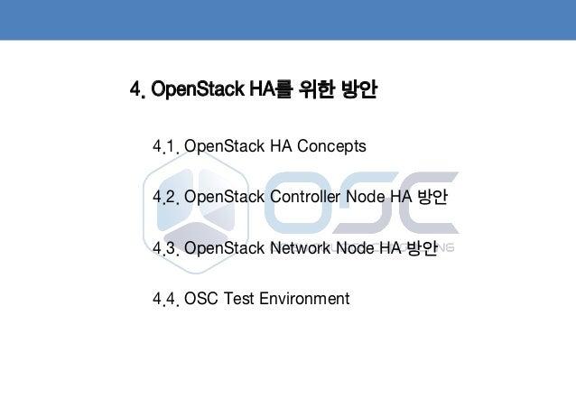 50 4. OpenStack HA를 위한 방안 4.1. OpenStack HA Concepts 4.2. OpenStack Controller Node HA 방안 4.3. OpenStack Network Node HA 방...