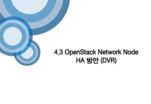 4.3 OpenStack Network Node HA 방안 (DVR)