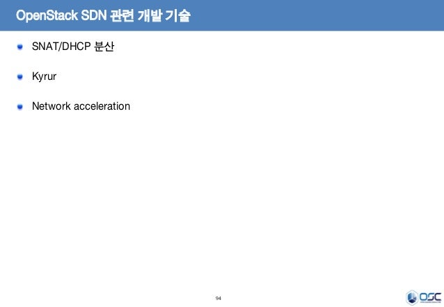 94 OpenStack SDN 관련 개발 기술 SNAT/DHCP 분산 Kyrur Network acceleration