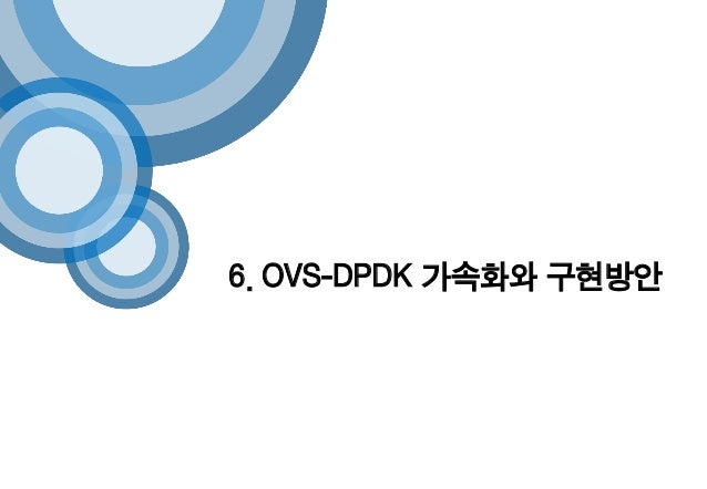 6. OVS-DPDK 가속화와 구현방안