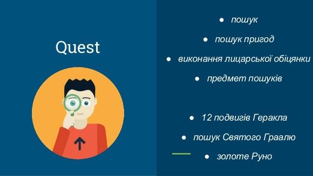 Бібліотечний квест як інноваційна форма популяризації читання серед молоді Slide 2