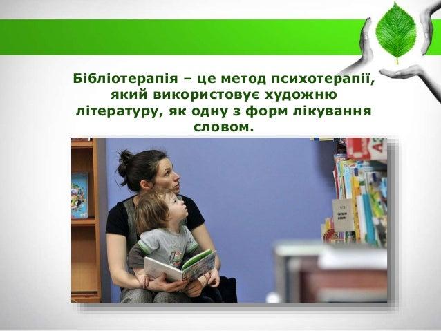 Використання бібліотерапевтичних методів Slide 3