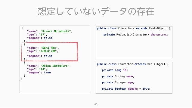 """想定していないデータの存在 40 { """"name"""": """"Kirari Moroboshi"""", """"age"""": """"17"""", """"megane"""": false }, { """"name"""": """"Nana Abe"""", """"age"""": """"永遠の17歳..."""