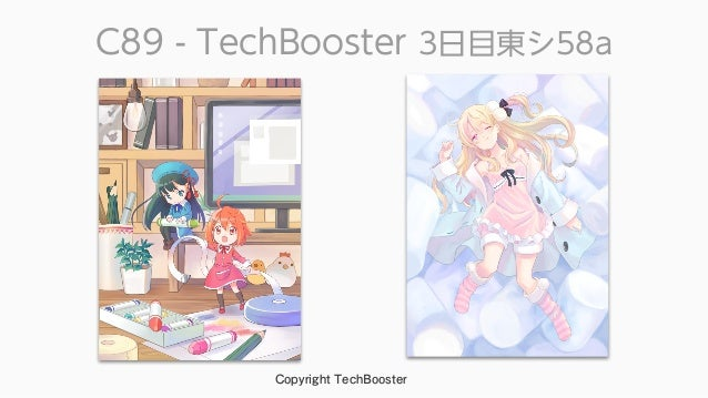 C89 - TechBooster 3日目東シ58a Copyright TechBooster