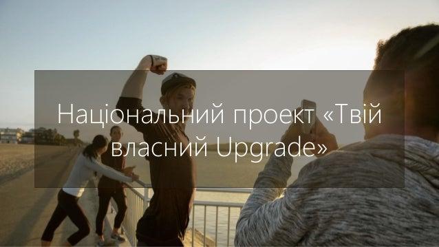 Національний проект «Твій власний Upgrade»