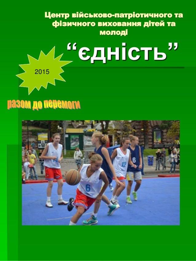 """Центр військово-патріотичного та фізичного виховання дітей та молоді """"єдність"""" 2015"""