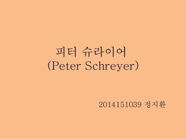 피터 슈라이어 (Peter Schreyer) 2014151039 정지환