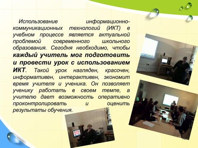 10 Использование информационно- коммуникационных технологий (ИКТ) в учебном процессе является актуальной проблемой совреме...