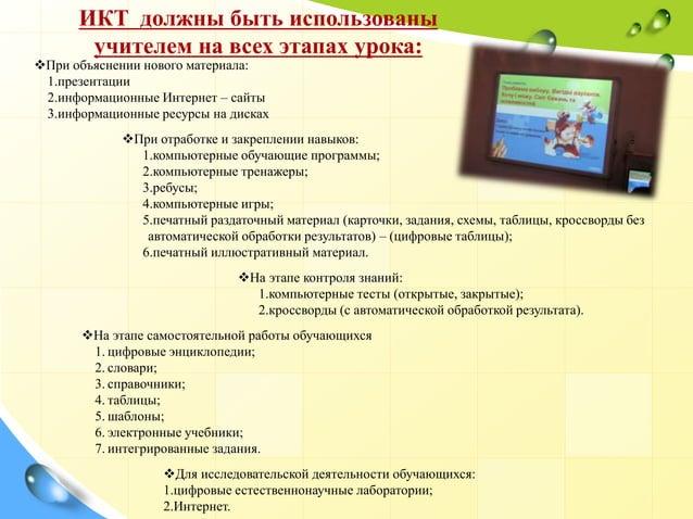 При объяснении нового материала: 1.презентации 2.информационные Интернет – сайты 3.информационные ресурсы на дисках При ...