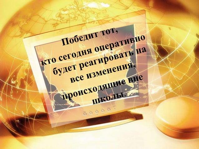 Михайловская школа Информационные компьютерные технологии