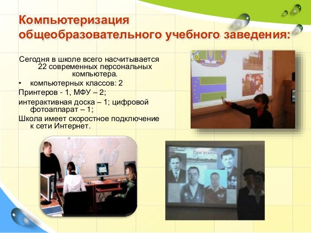 Компьютеризация общеобразовательного учебного заведения: Сегодня в школе всего насчитывается 22 современных персональных к...