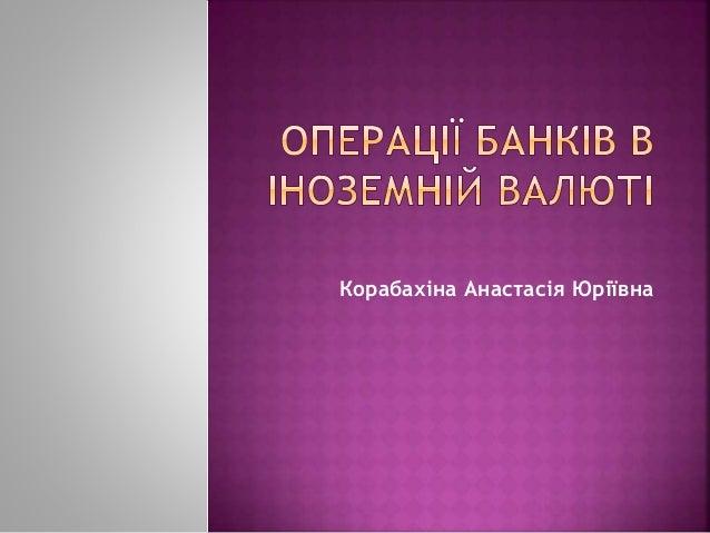Корабахіна Анастасія Юріївна