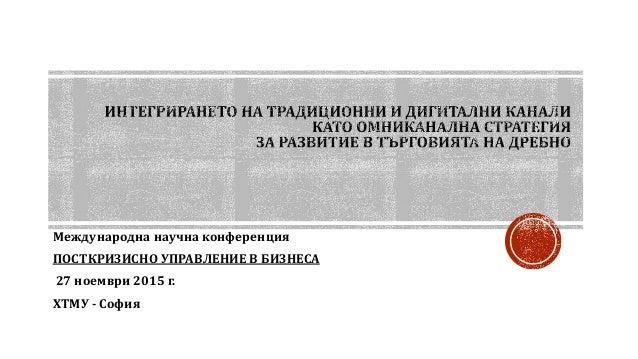 Международна научна конференция ПОСТКРИЗИСНО УПРАВЛЕНИЕ В БИЗНЕСА 27 ноември 2015 г. ХТМУ - София