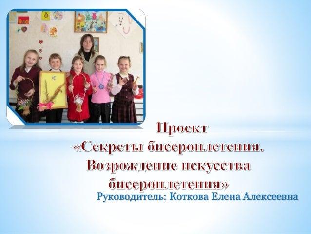 Руководитель: Коткова Елена Алексеевна