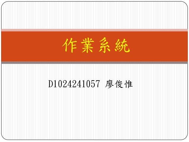 D1024241057 廖俊惟 作業系統