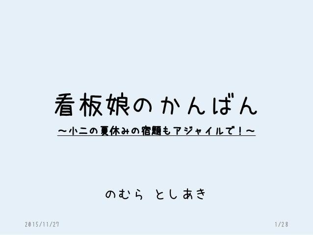 看板娘のかんばん ~小二の夏休みの宿題もアジャイルで!~ のむら としあき 2015/11/27 1/28