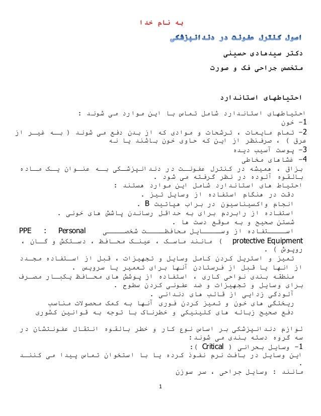 1 خدا نام به حسینی سیدهادی دکتر صورت و فک جراحی متخصص استاندارد احتیاطهای : شوند می موارد ...