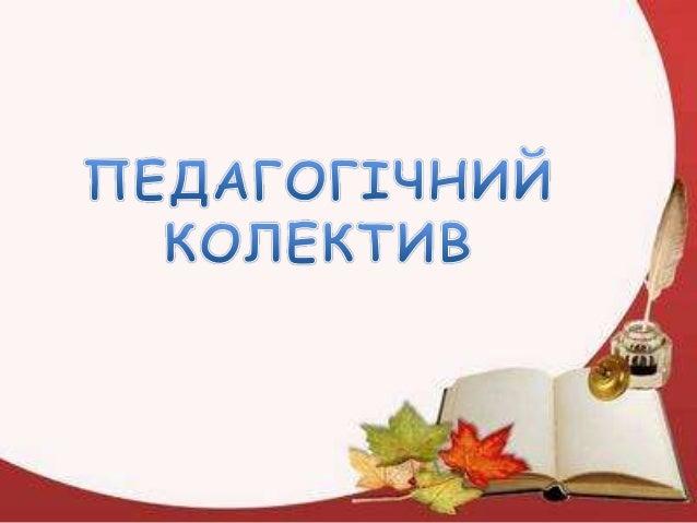 Директор школи , вчитель географії та економіки Кус Ганна Петрівна