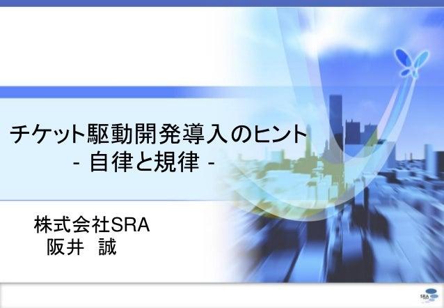 チケット駆動開発導入のヒント - 自律と規律 - 株式会社SRA 阪井 誠