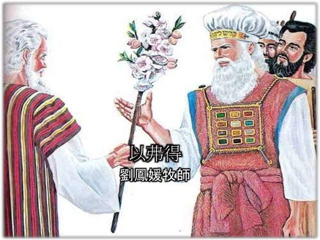以弗得 劉鳳媛牧師