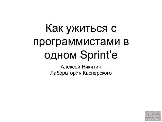 Как ужиться с программистами в одном Sprint'e Алексей Никитин Лаборатория Касперского